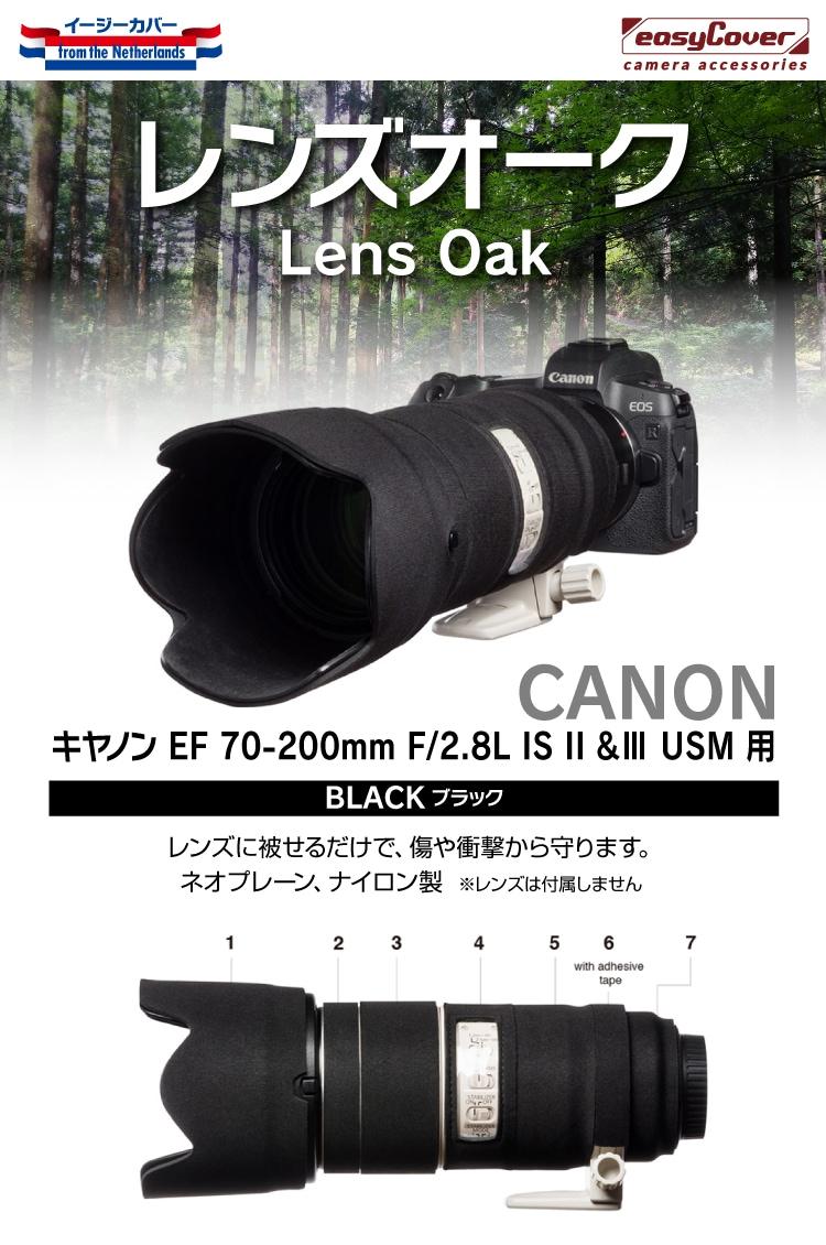 レンズオーク キヤノン EF 70-200mm f/2.8 IS II USM 用 ブラック