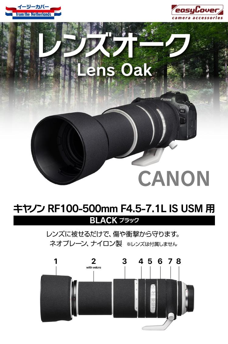 レンズオーク キヤノン RF 100-500mm F4.5-7.1L IS USM  用 ブラック