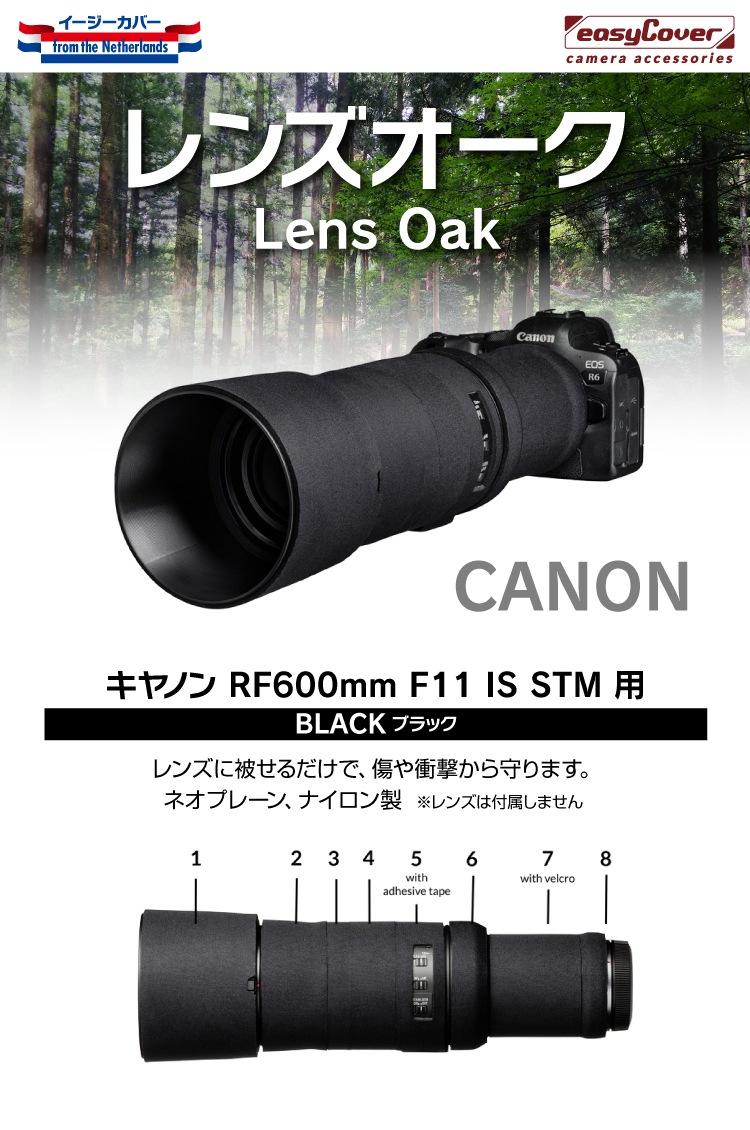 レンズオーク キヤノン RF600mm F11 IS STM  用 ブラック