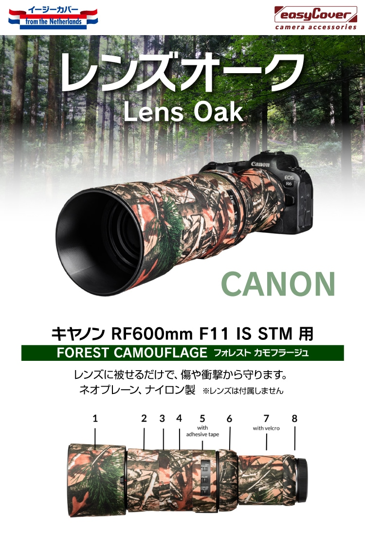 レンズオーク キヤノン RF600mm F11 IS STM  用 フォレストカモフラージュ
