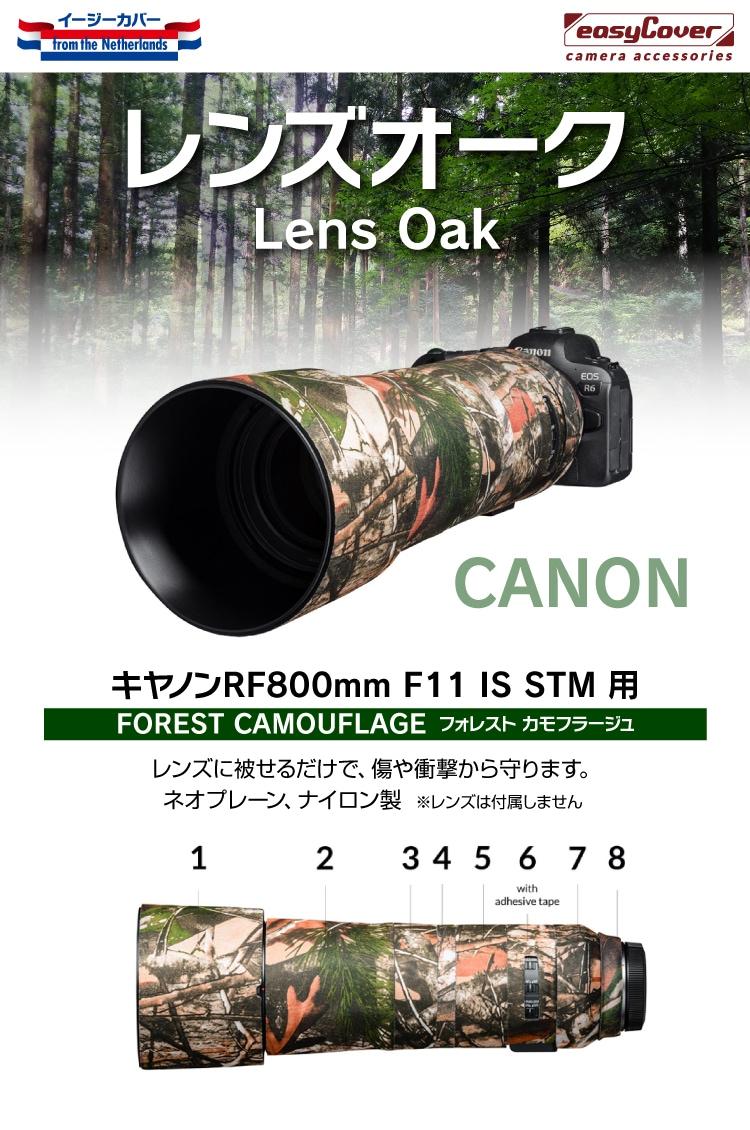 レンズオーク キヤノン RF800mm F11 IS STM 用 フォレストカモフラージュ