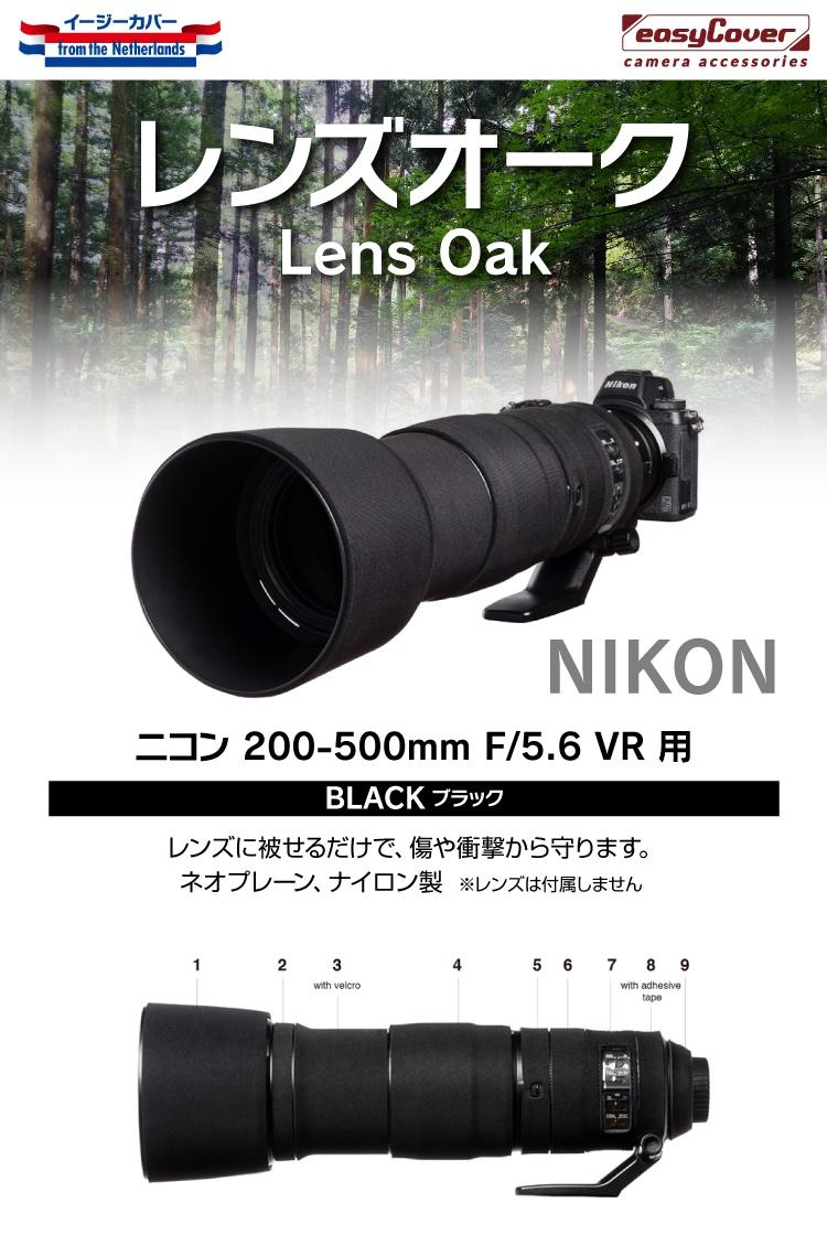 レンズオーク ニコン 200-500mm f/5.6 VR 用 ブラック