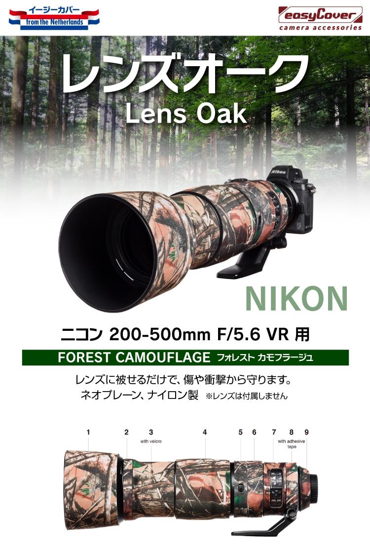 レンズオーク ニコン 200-500mm f/5.6 VR 用 フォレストカモフラージュ