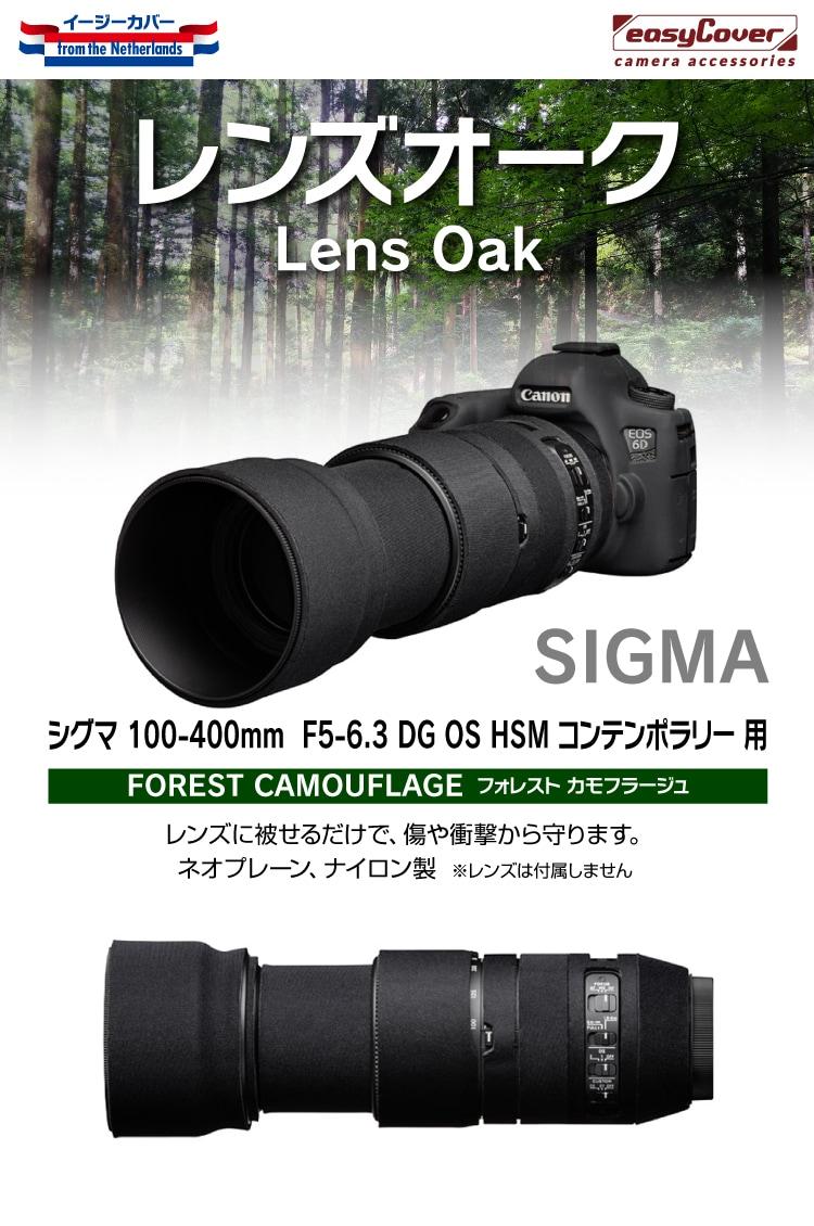 シグマ100-400mm  F5-6.3 DG OS HSM コンテンポラリー 用 ブラック
