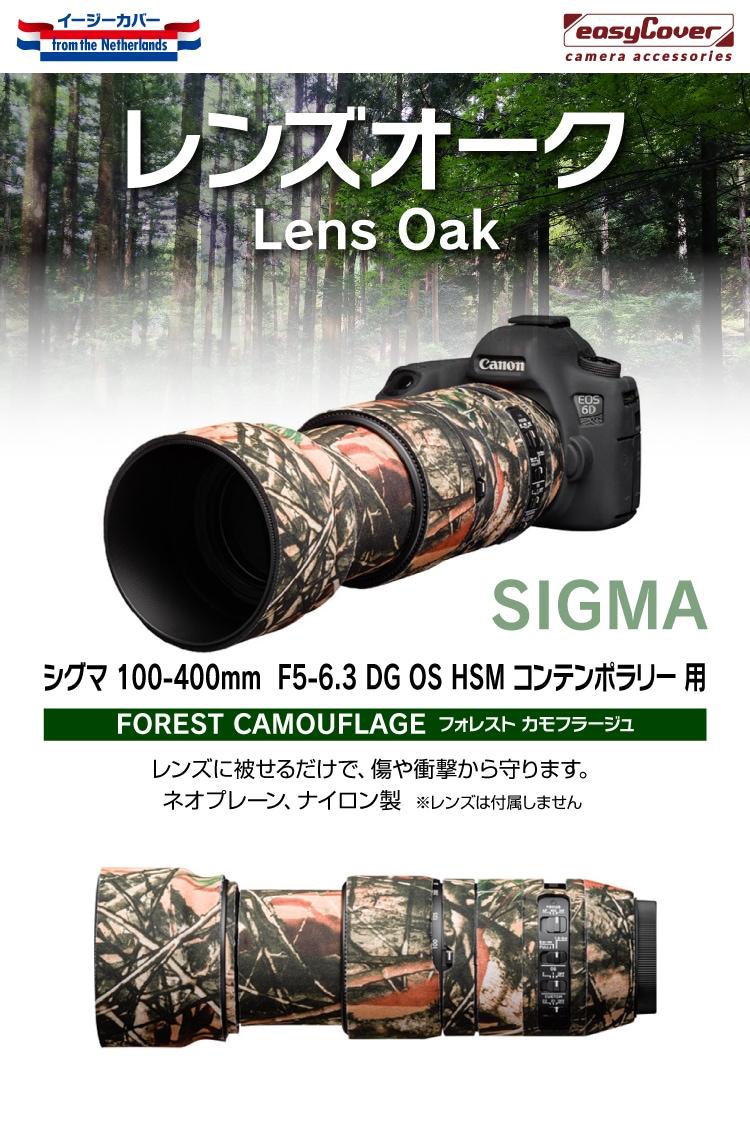 シグマ100-400mm  F5-6.3 DG OS HSM コンテンポラリー 用 フォレスト カモフラージュ
