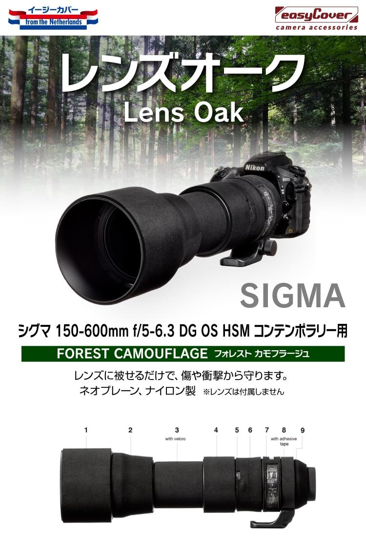 シグマ 150-600mm f/5-6.3 DG OS HSM 用 ブラック