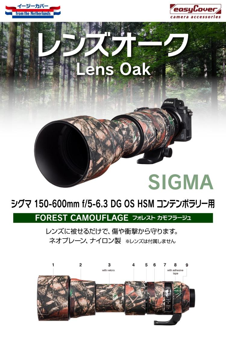 シグマ 150-600mm f/5-6.3 DG OS HSM 用 フォレストカモフラージュ