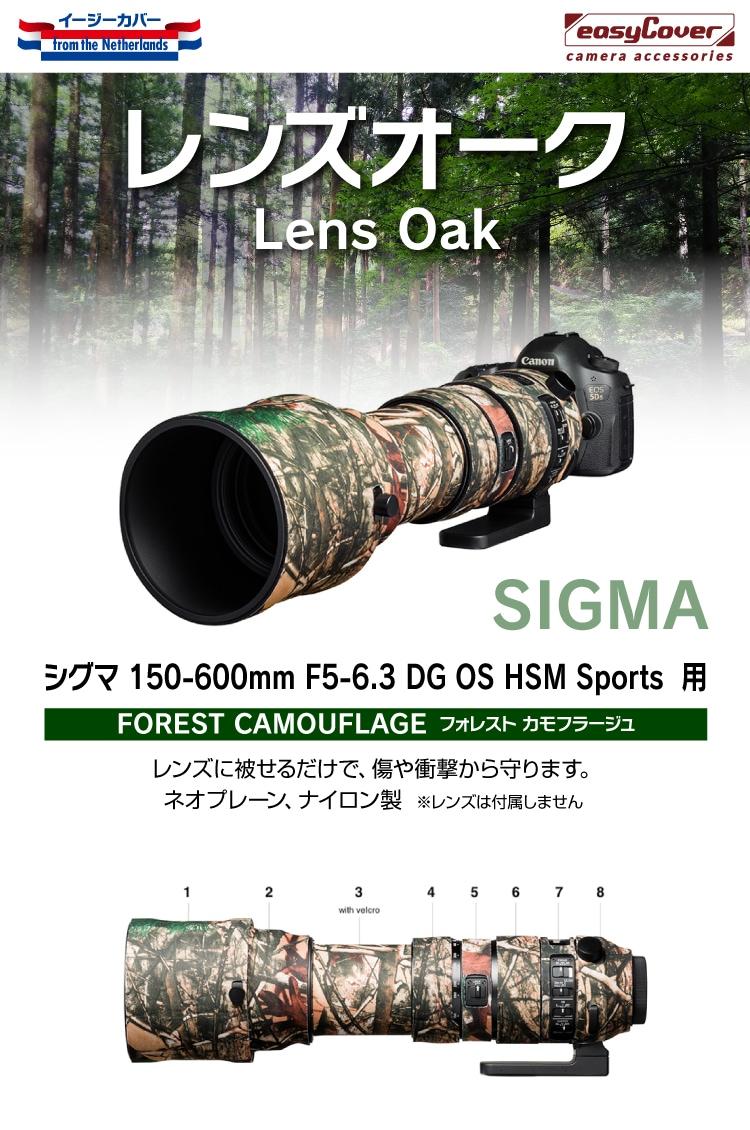 シグマ 150-600mm F5-6.3 DG OS HSM Sport 用 フォレストカモフラージュ