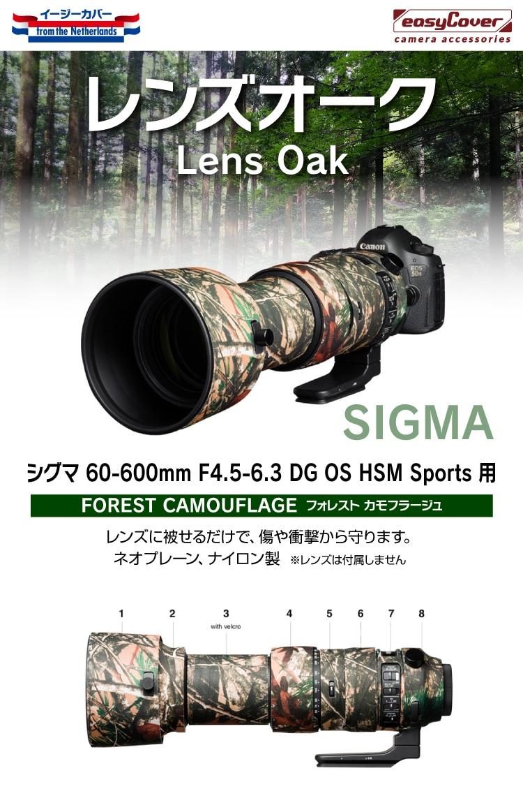 シグマ 60-600mm F4.5-6.3 DG OS HSM Sport 用 フォレストカモフラージュ