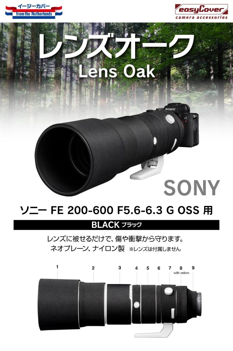 レンズオーク ソニー FE 200-600 F5.6-6.3 G OSS 用 ブラック