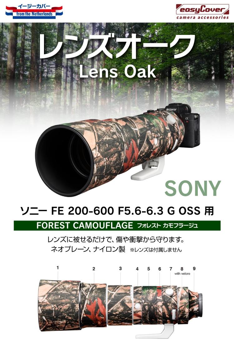 レンズオーク ソニー FE 200-600 F5.6-6.3 G OSS 用 フォレストカモフラージュ