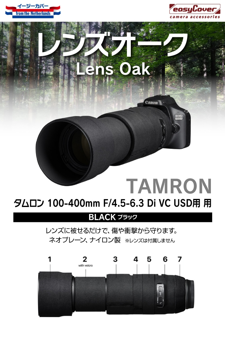 タムロン 100-400mm F/4.5-6.3 Di VC USD用 ブラック