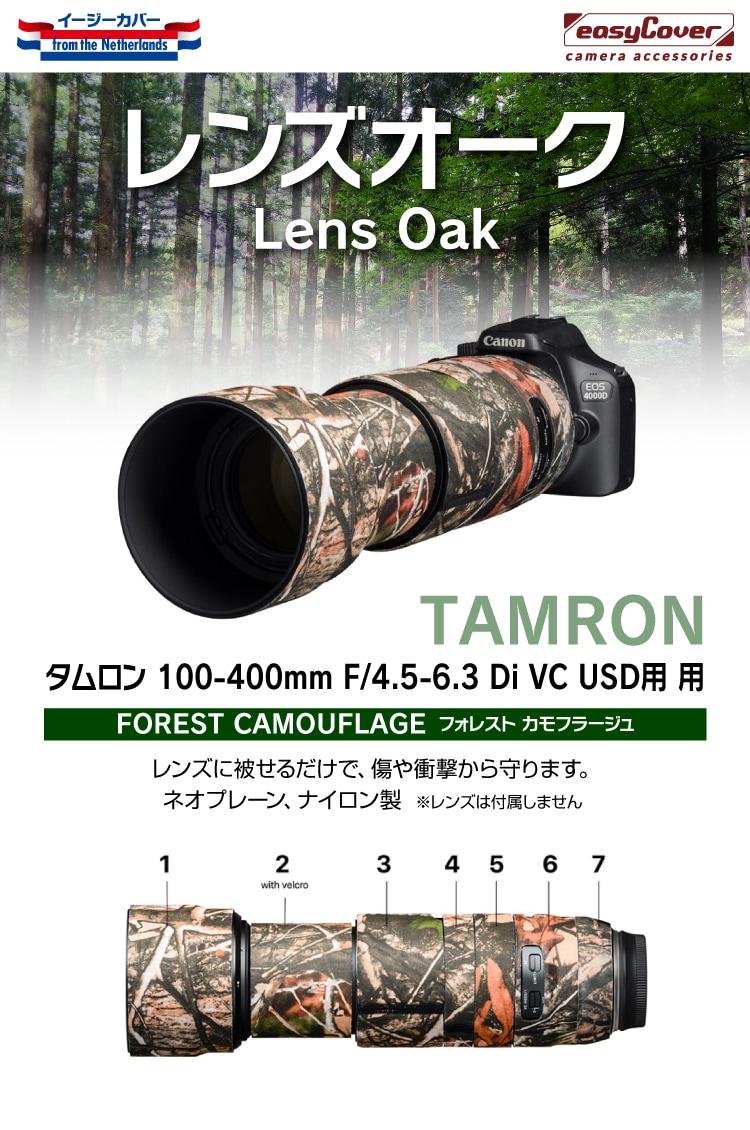 タムロン 100-400mm F/4.5-6.3 Di VC USD用 フォレストカモフラージュ