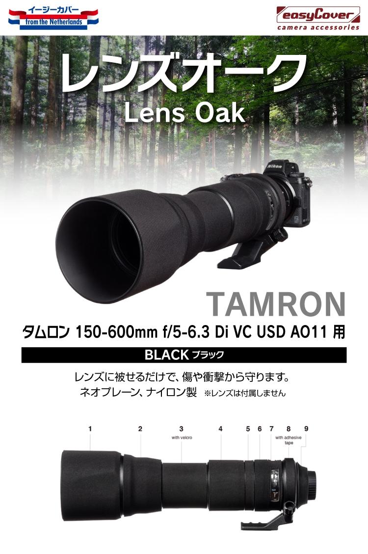 レンズオーク タムロン 150-600mm f/5-6.3 Di VC USD AO11 用 ブラック
