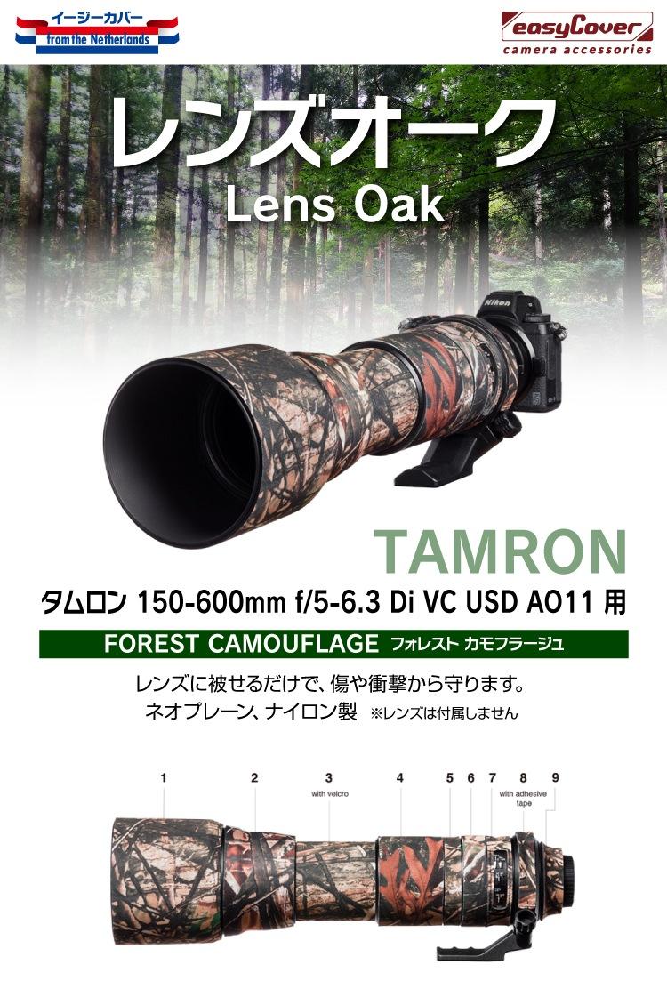レンズオーク タムロン 150-600mm f/5-6.3 Di VC USD AO11 用 フォレストカモフラージュ