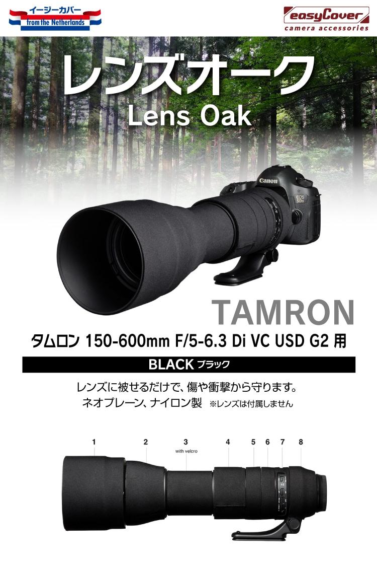 タムロン 150-600mm F/5-6.3 Di VC USD G2 用 ブラック