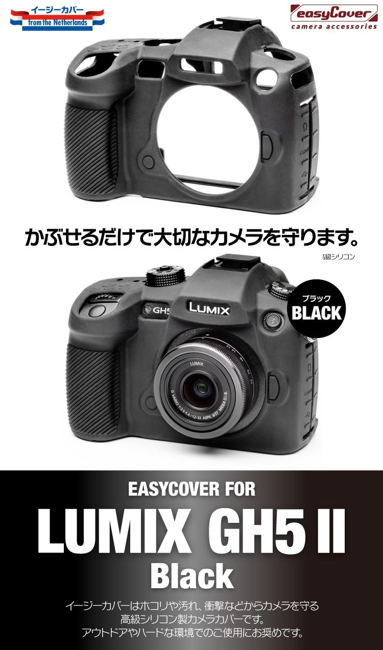 Panasonic LUMIX GH5 II 用 ブラック