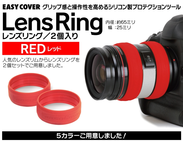 レンズリング2個セット ブラック