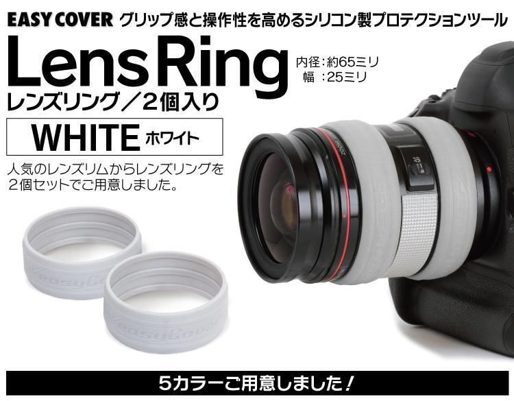レンズリング2個セット ホワイト