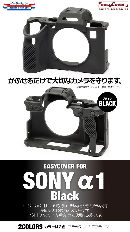 ソニー α1 用 ブラック