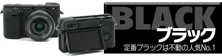 a6300用ブラック