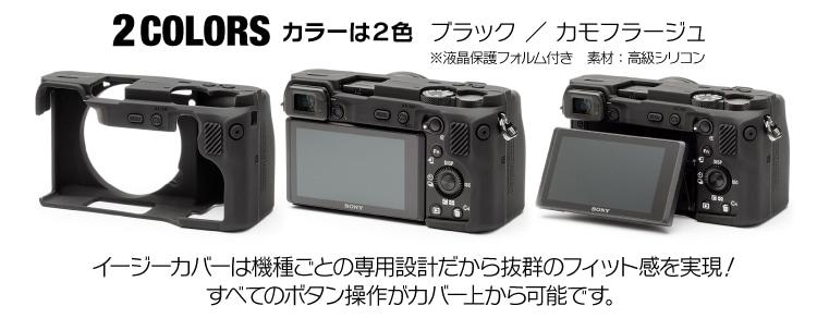 ソニー A6600 用 ブラック