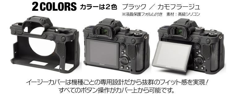 ソニー A7R4 / A9 II 用 ブラック
