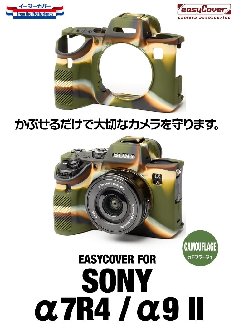 ソニー A7R4 / A9 II 用 カモフラージュ