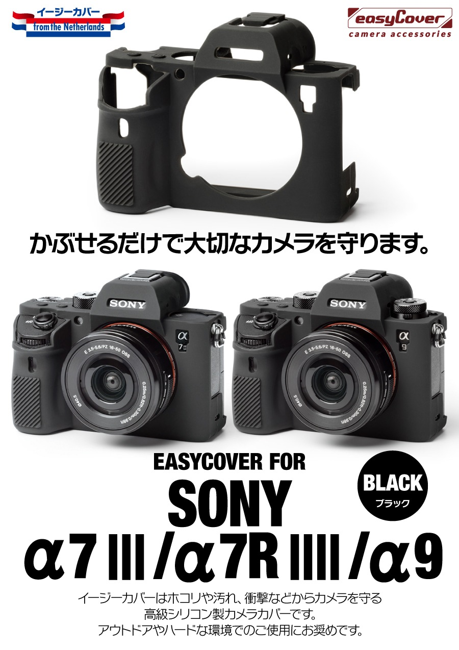 SONY α9用 ブラック