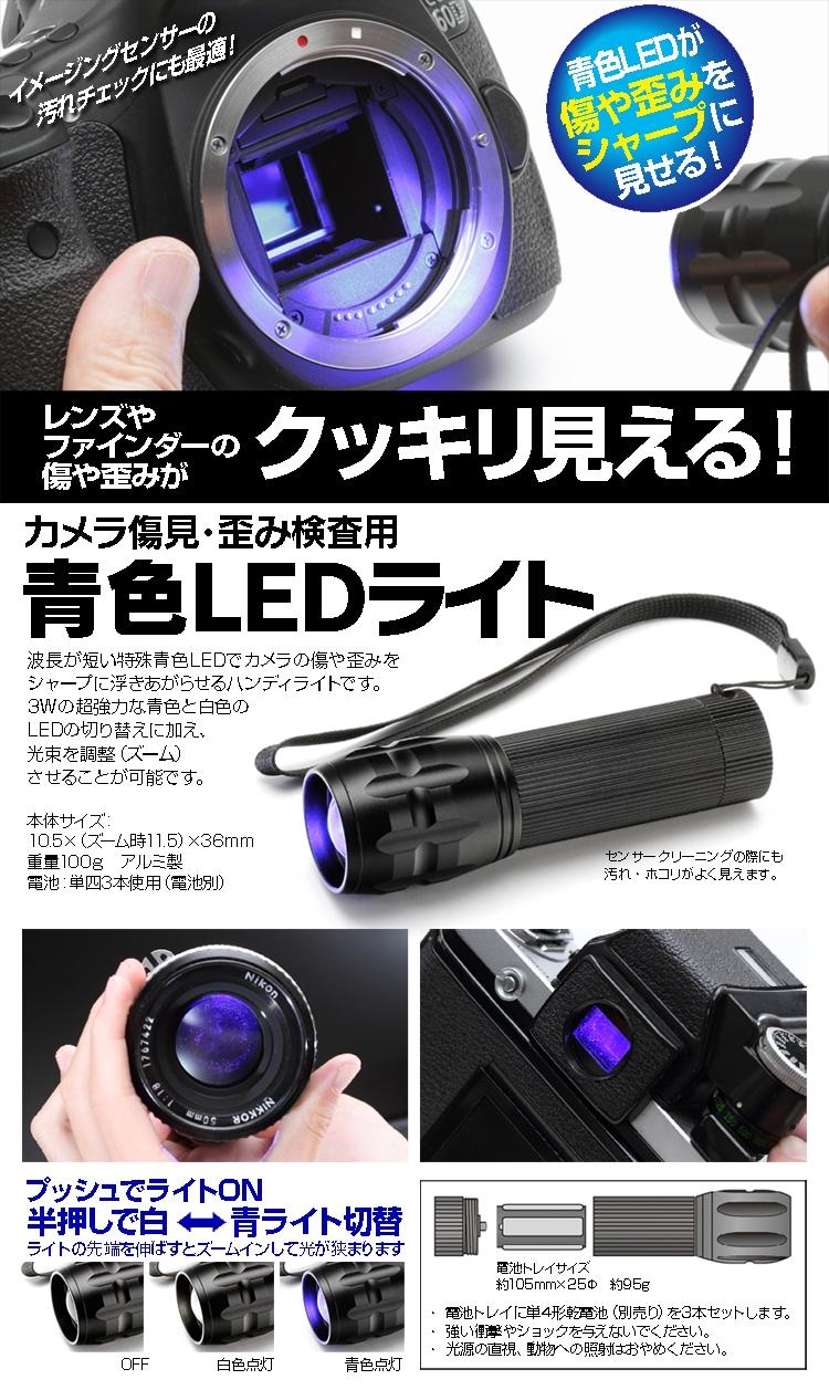 青色LEDライト