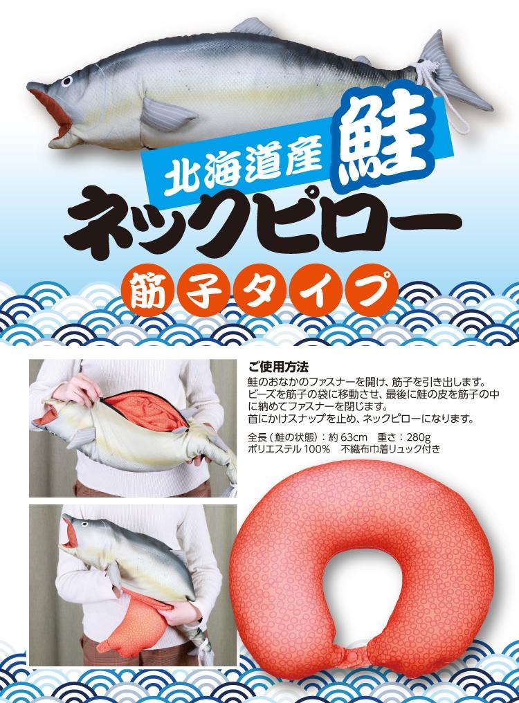 鮭ネックピロー