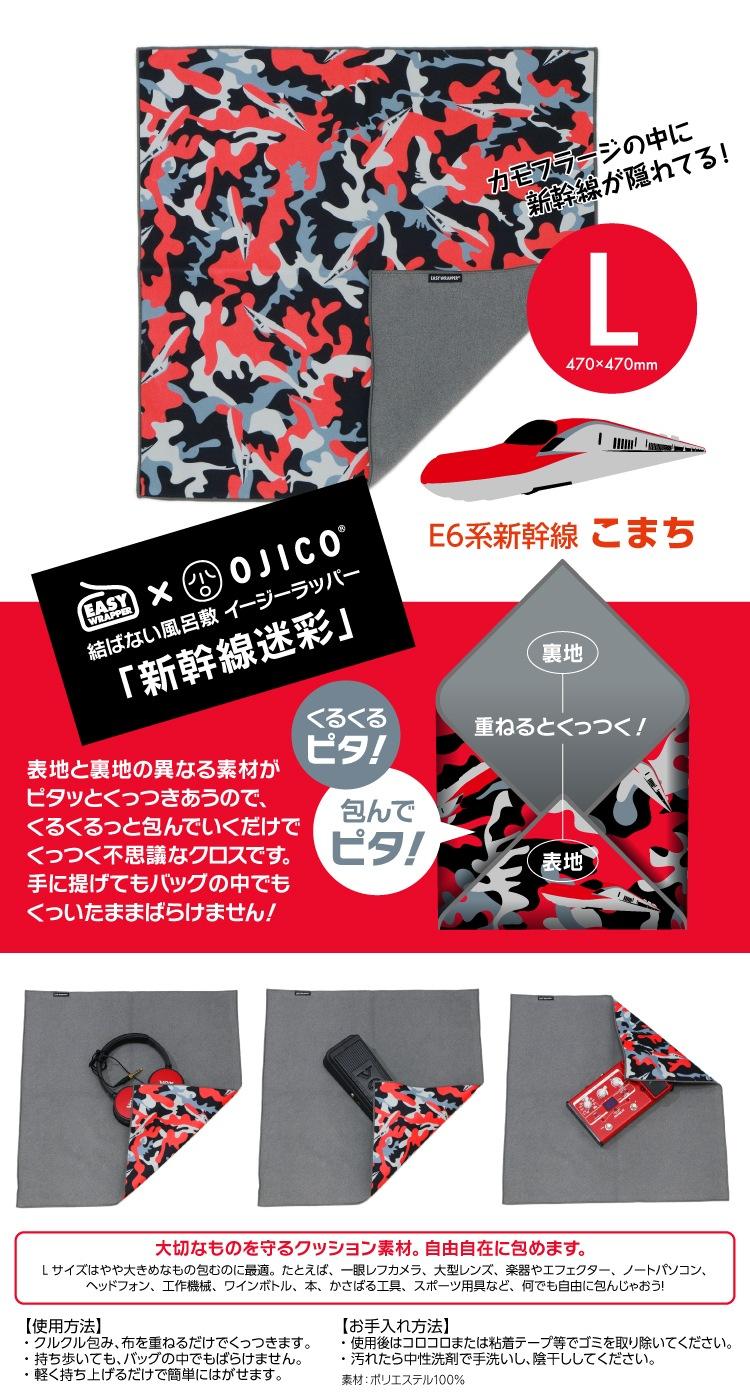 Ojico 新幹線迷彩こまちL