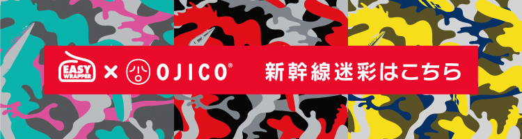 Ojico新幹線迷彩はこちら