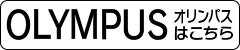 オリンパス