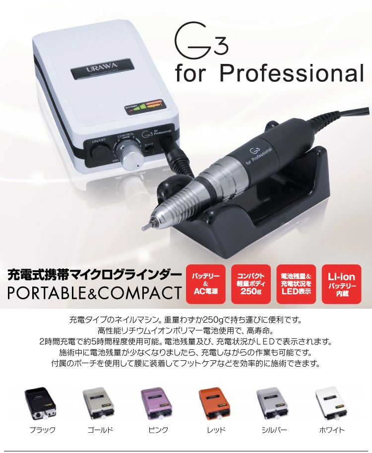 G3 for Professional