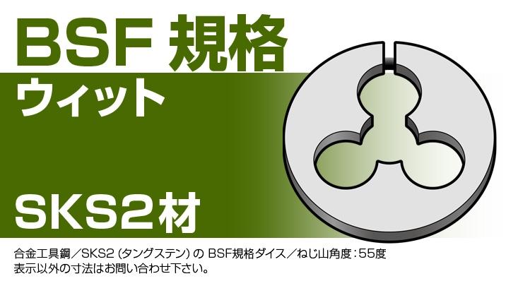 BSF規格ダイスSKS2材