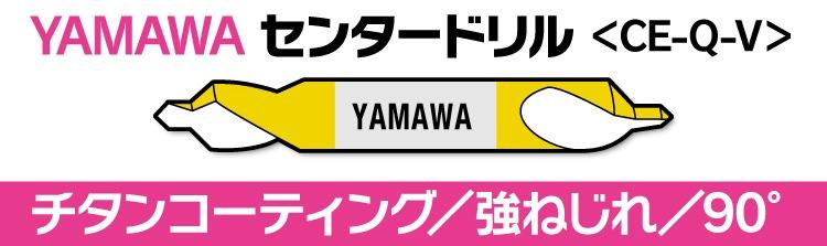 YAMAWA強ねじれチタンコーティング90