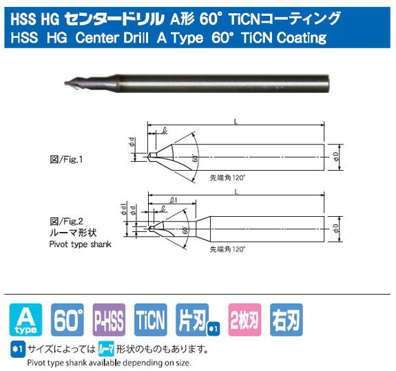 HSS HG A型 60° TiCNコーティング°