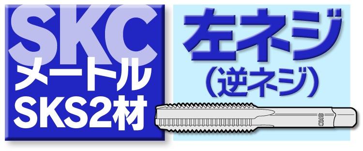 エスケーシー メートルハンドタップ左ねじ(逆ねじ)SKS2材