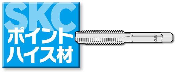 SKCポイントタップ(ハイス材)