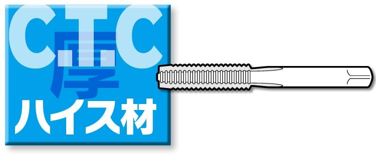 C.T.C厚鋼電線管ねじタップ