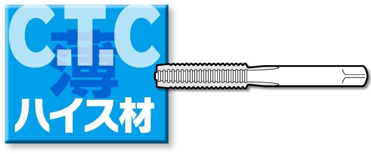 C.T.C薄鋼電線管ねじタップ