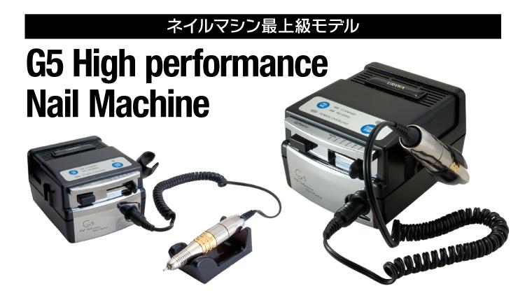 G5 High performance Nail Machine