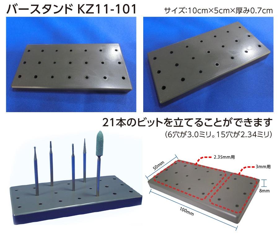 バースタンド KZ11-101