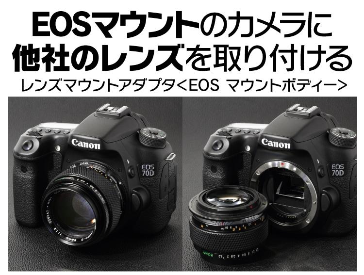EOSマウントのカメラに他社のレンズを取り付ける