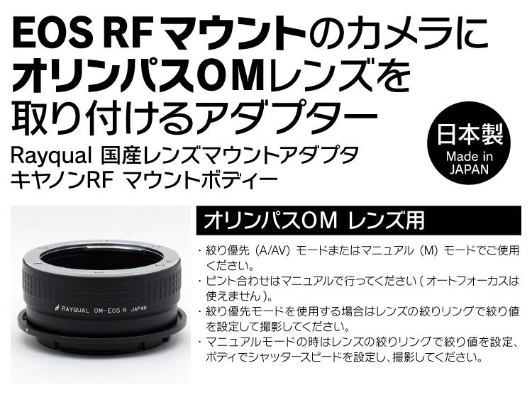EOS RFマウントボディに他社のレンズを取り付ける