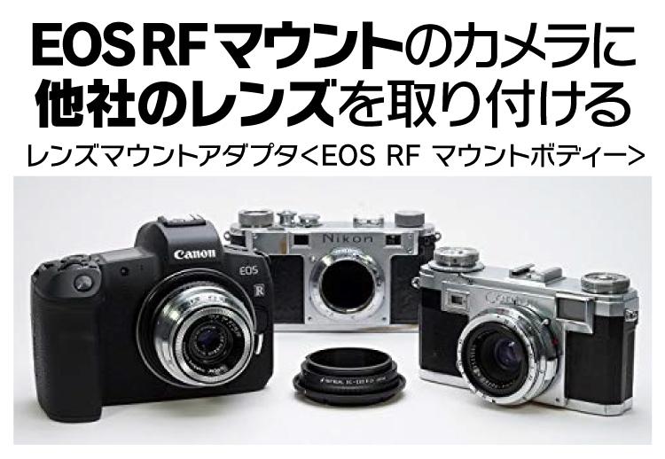 EOSRFマウントのカメラに他社のレンズを取り付ける