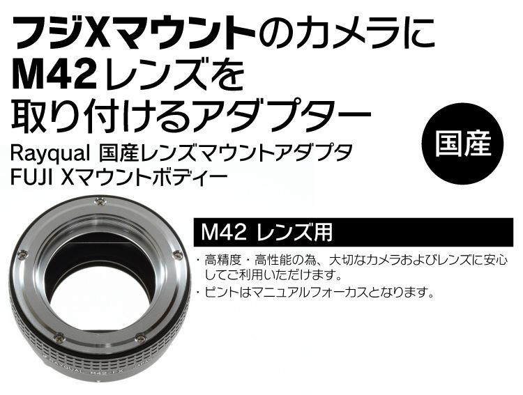 フジXボディ用レンズマウントアダプタ