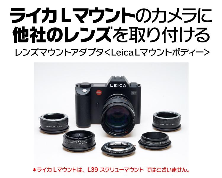 ライカLマウントのカメラに他社のレンズを取り付ける