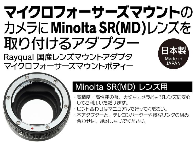 マイクロフォーザーズマウントボディ用レンズマウントアダプタ